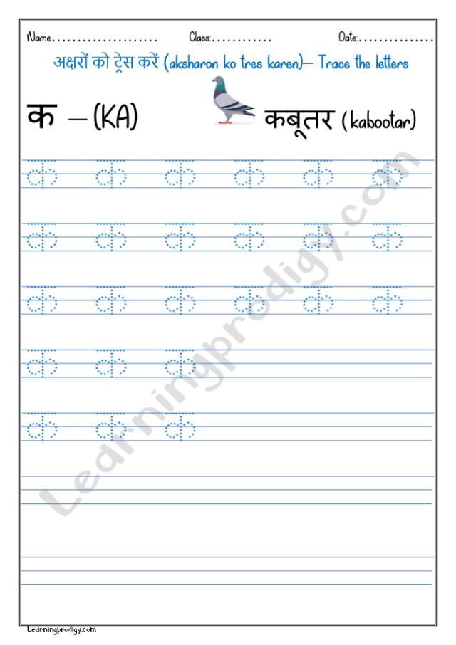 Hindi Handwriting Worksheets Pdf Free Download : hindi, handwriting, worksheets, download, Hindi, Alphabet|Consonant|, Vyanjan, Tracing, Worksheet, Pictures, (Ka-Nya), LearningProdigy, Hindi,, Alphabets