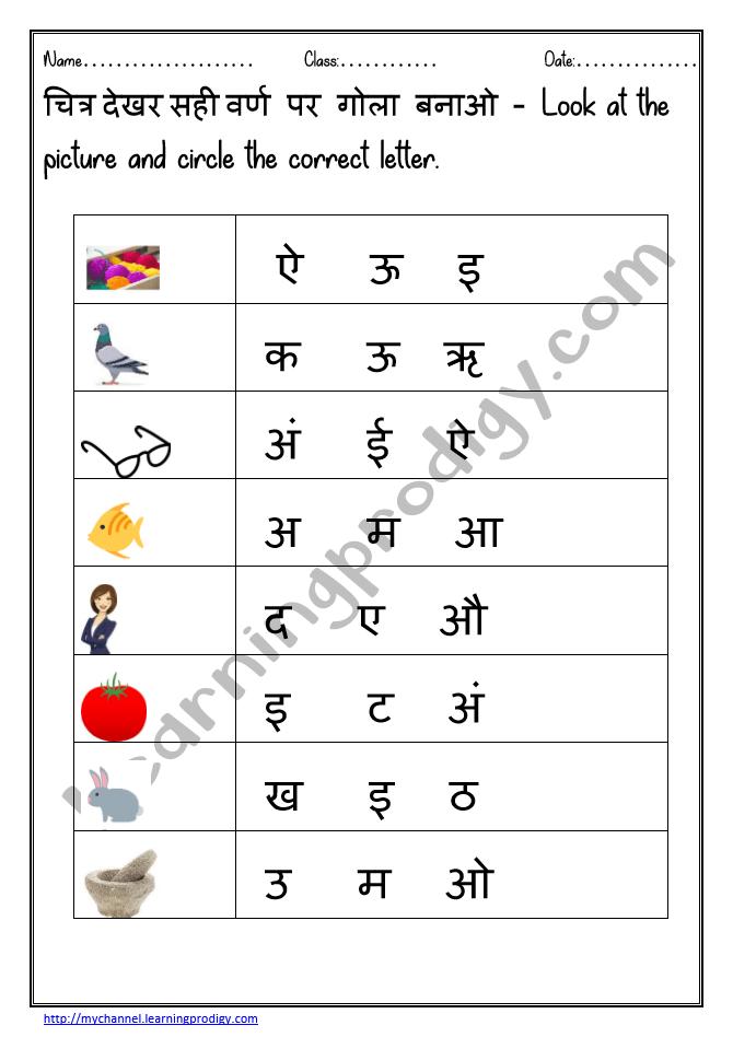 Hindi Worksheet For Kids |Circle The Letter Hindi Alphabets Worksheet  LearningProdigy Hindi, Hindi Circle The Letters, Hindi Worksheets,  Subjects |