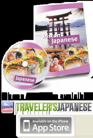 iPhone Application: Traveler's Japanese