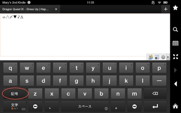 japanese-emoticons-on-Kindle-Fire-2
