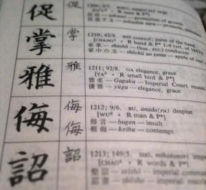 Studying Japanese Kanji