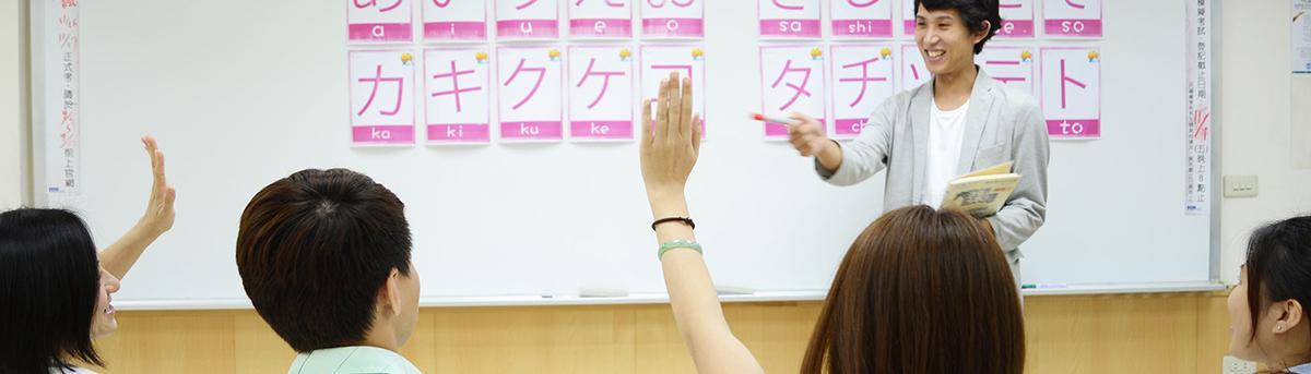 日文會話課程 | 日文檢定 JLPT | 時代國際英日語
