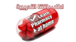 باقة Learn Pharmacy At Home