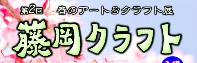 クラフトイベント-クラフトフェア-クラフト-イベント-手作り-群馬-雑貨-高崎-ららん藤岡