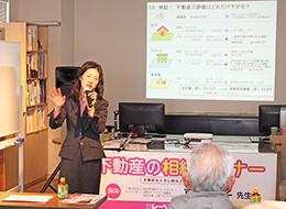 「不動産の相続セミナー」が開催されました。