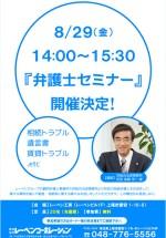 栄総合法律事務所・所長の柴崎栄一先生による『弁護士セミナー』が開催されました。