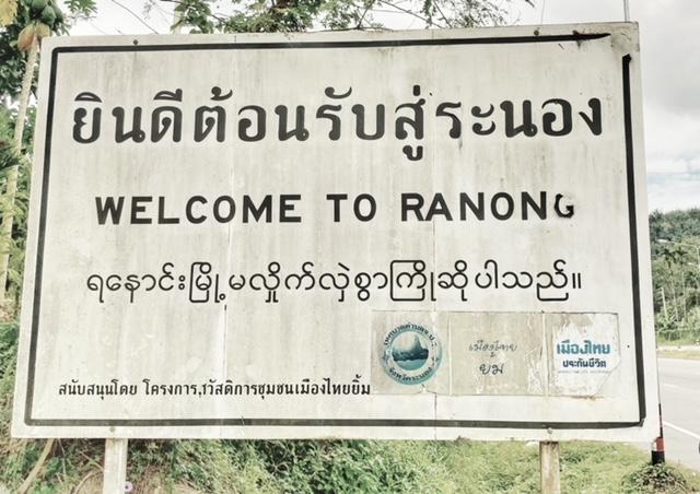 Provinz Ranong auf 3 Sprachen während Fahrradtour