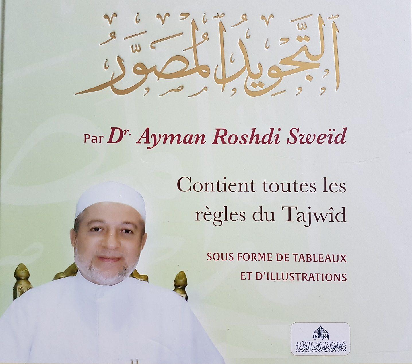 At-Tajwid Al-Moussawar