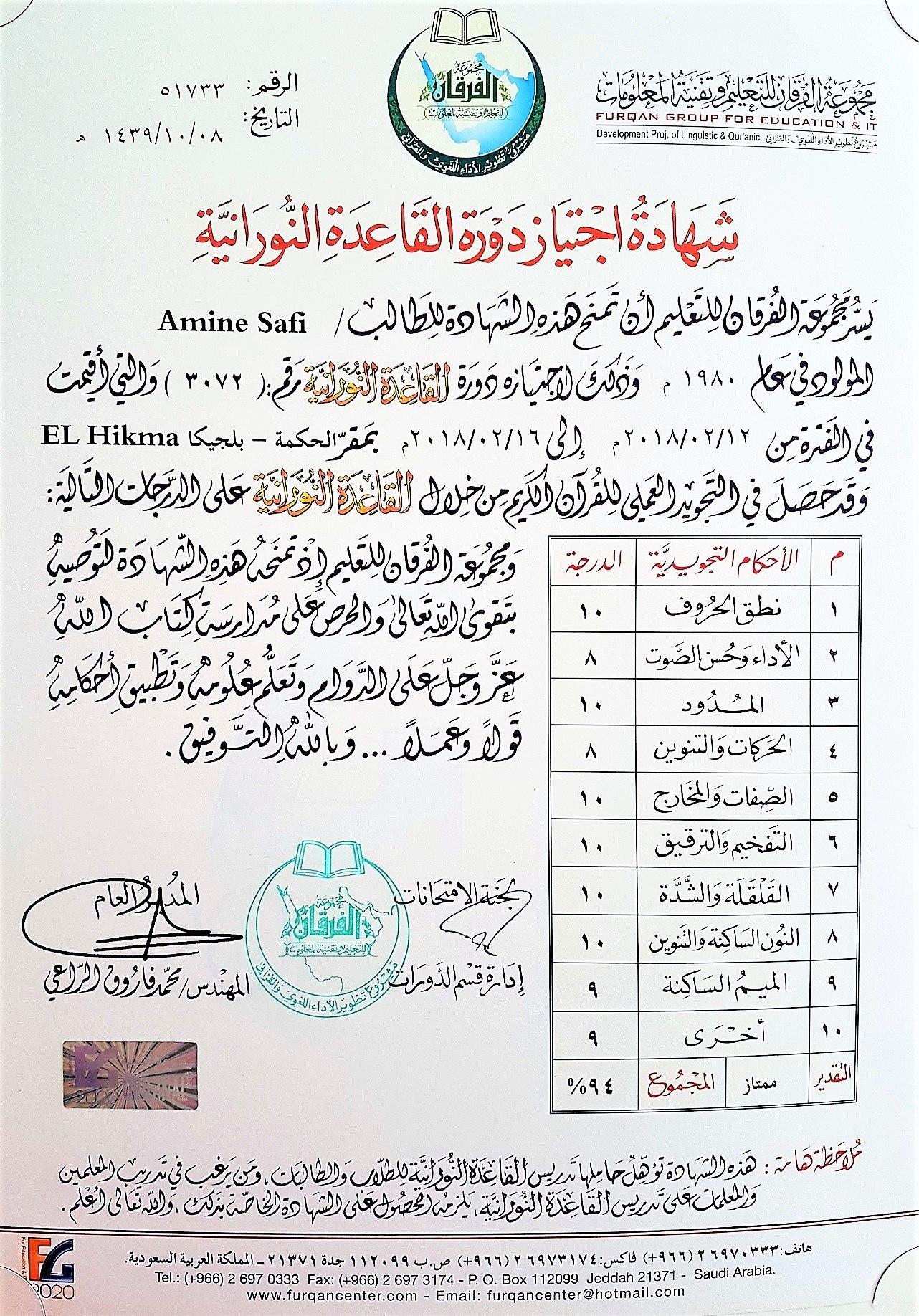Le Coran pour tous - attestation nouraniya2
