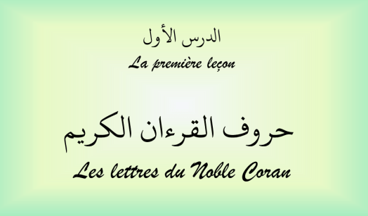 Le Coran Pour Tous leçon 1