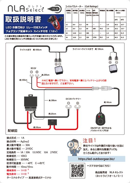 作業灯スイッチ取扱説明書-750