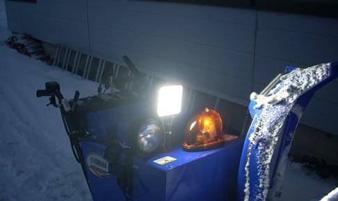 ヤマハ除雪機・作業灯点灯写真