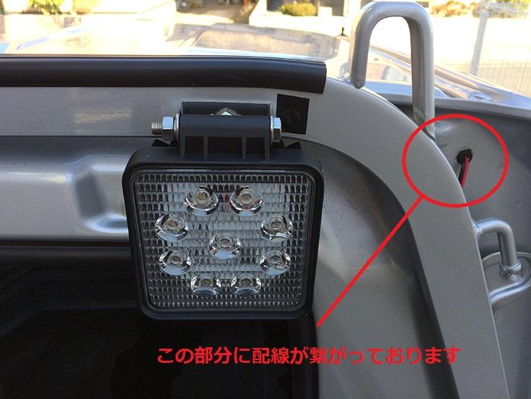 軽トラ・作業灯配線写真