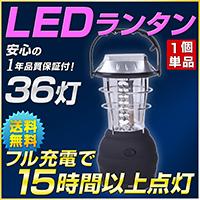 LEDランタン 明るい
