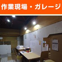 作業現場・ガレージ