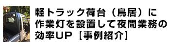 軽トラック荷台(鳥居)に作業灯を設置して夜間業務の効率UP【事例紹介】