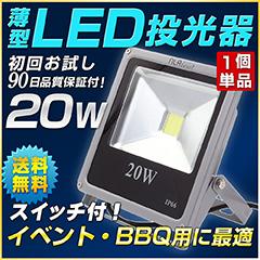 20w投光器【初回お試し】-240