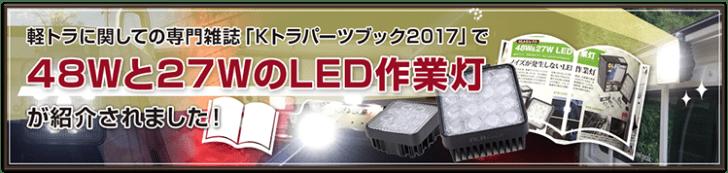 軽トラ2017 掲載