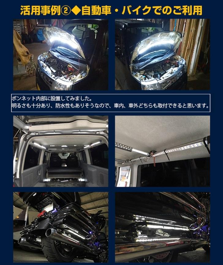 自動車車内灯・整備用照明