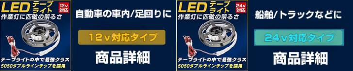 LEDテープライト商品バナー