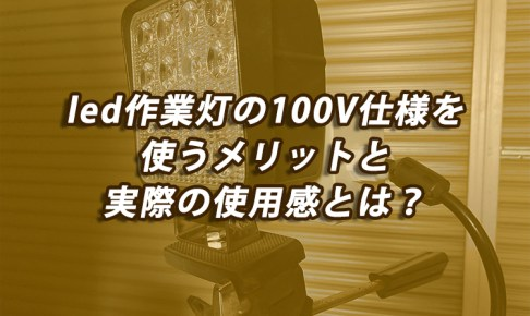 led作業灯 100vアイキャッチ