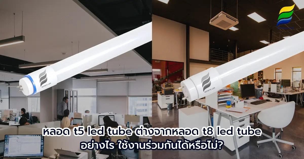 ความแตกต่างระหว่างหลอด T5 Led Tube และ T8 Led Tube
