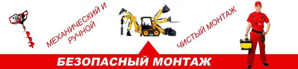 Установка заборов под ключ в СПб