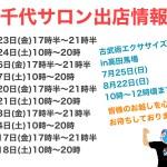 八千代サロン出店日7月〜9月