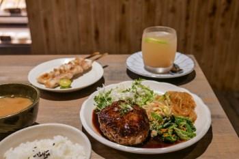 台北小巨蛋站-辺Hotori,台日夫妻經營的日式料理,定食&丼飯,推薦溫暖家庭風味的手作漢堡排