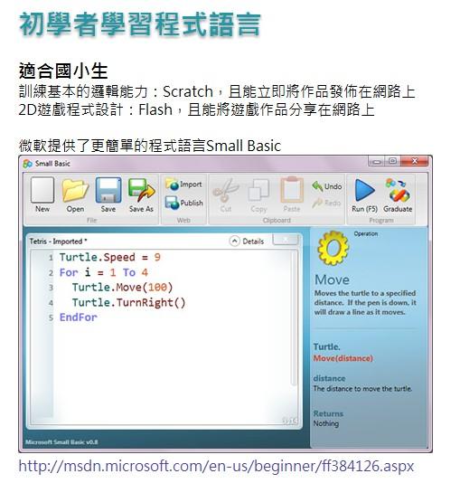 為什麼想摸電腦程式?   語言學習 新聞英文 中英翻譯 知識分享