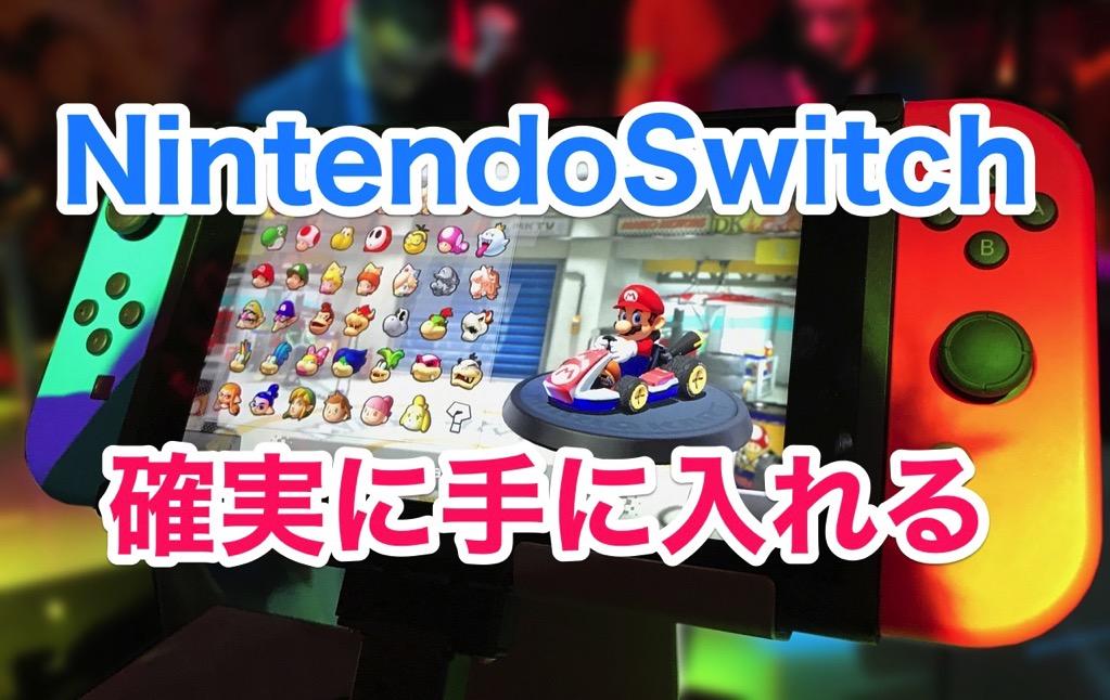 Nintendo switch 2154437 1280