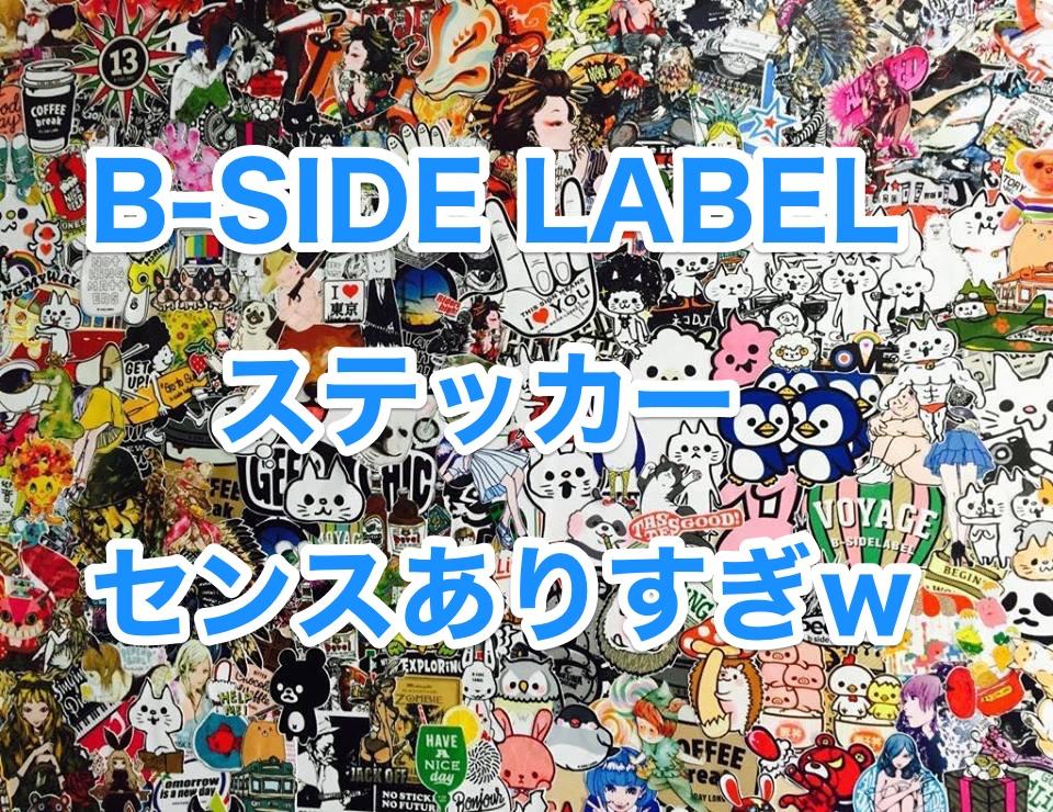 B-SIDE LABELおすすめ