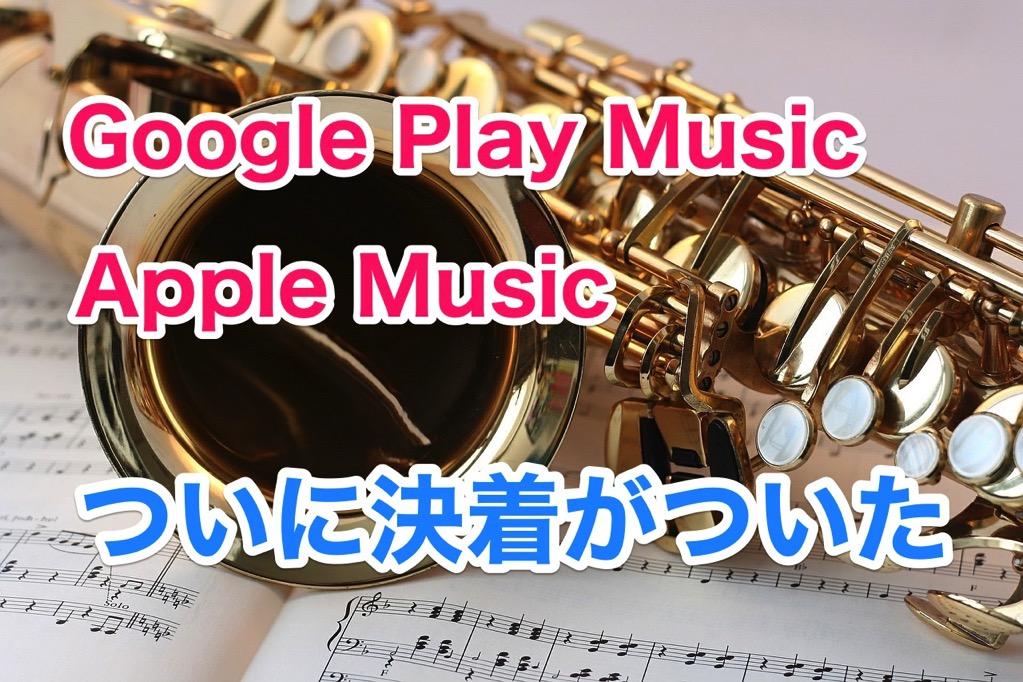 GooglePlayMusicとAppleMusicの比較