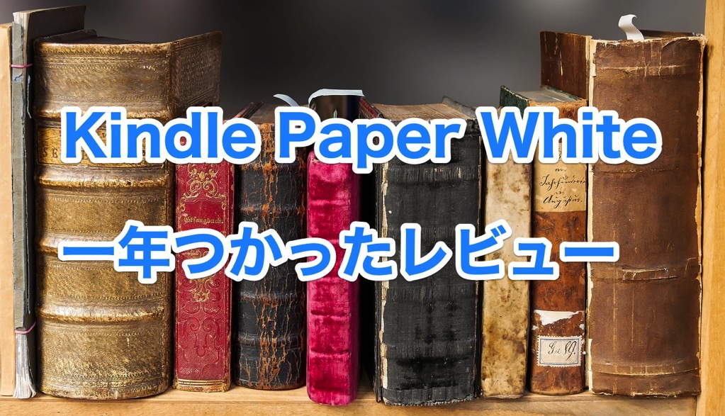 Kindle Paper Whiteを一年使ったレビュー