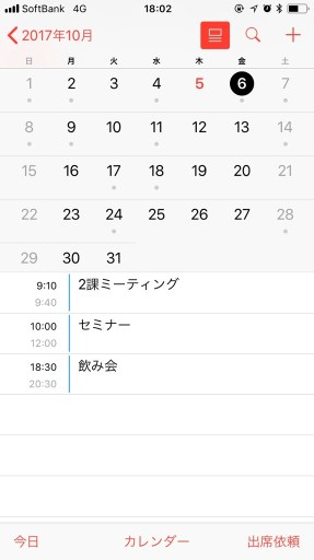 iPhone標準カレンダーの月表示