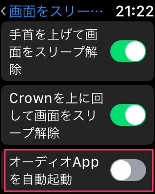 AppleWatchから再生中自動表示をオフにする方法