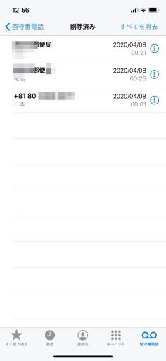 留守番電話 iphone ダウンロード 聞き方