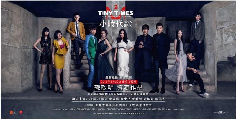 小時代:青木時代 | Tiny Times 2 – L'effort est ma force.