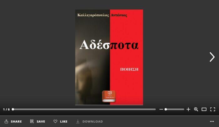Αδέσποτα - Καλλιγαρόπουλος Αντώνιος - Flipbook