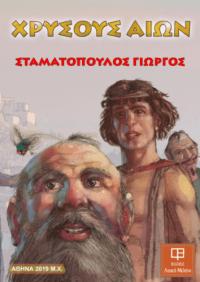 Χρυσούς Αιών - Σταματόπουλος Γιώργος