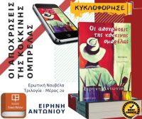 Οι αποχρώσεις της κόκκινης ομπρέλας - Αντωνίου Ειρήνη_flyer