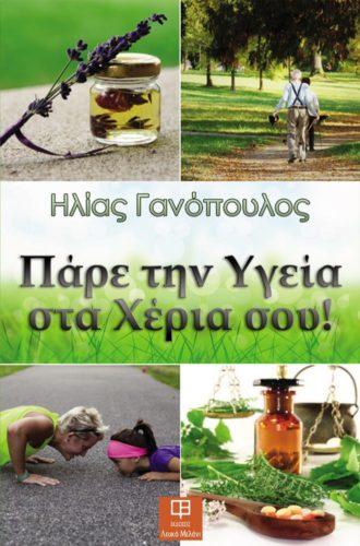 Πάρε την υγεία στα χέρια σου – Ηλίας Γανόπουλος