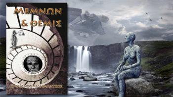 Μέμνων και Θέμις – Κιλημάντζος Στυλιανός