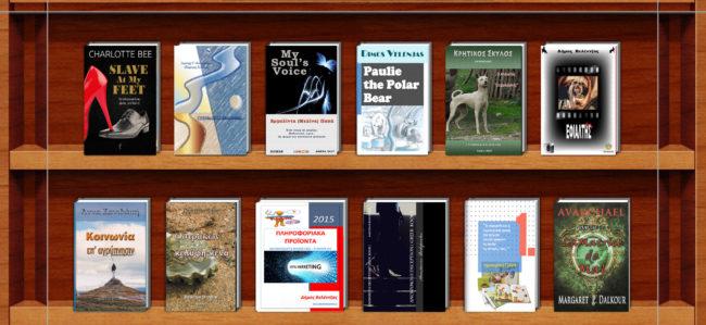 Εκδόσεις Λευκό Μελάνι - Βιβλιοθήκη 3