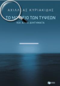 Το μουσείο των τύψεων και άλλα διηγήματα - Αχιλλέας Κυριακίδης