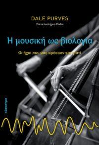 Η μουσική ως βιολογία - Dale Purves