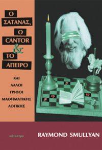 Ο Σατανάς, ο Cantor και το άπειρο - Raymond Smullyan