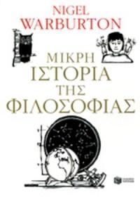 Μικρή ιστορία της φιλοσοφίας -Warburton Nigel