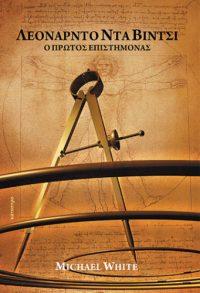 Λεονάρντο ντα Βίντσι: Ο πρώτος επιστήμονας - Michael White