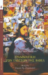 Γραμματική των Γλωσσών της Βαβέλ - Jürgen Buchmann